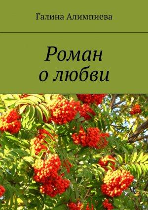 Галина Алимпиева. Роман олюбви