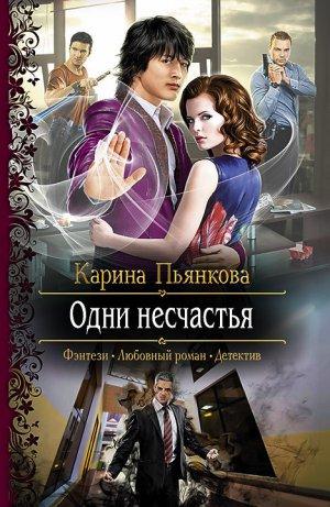 Карина Пьянкова. Одни несчастья
