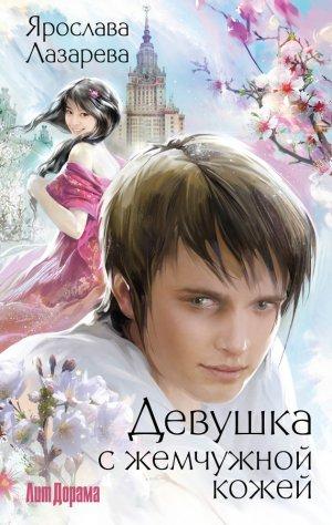 Ярослава Лазарева. Девушка сжемчужной кожей