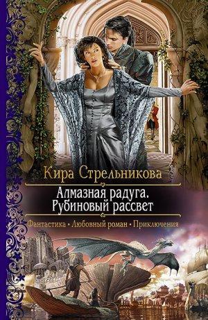 Кира Стрельникова. Алмазная радуга. Рубиновый рассвет