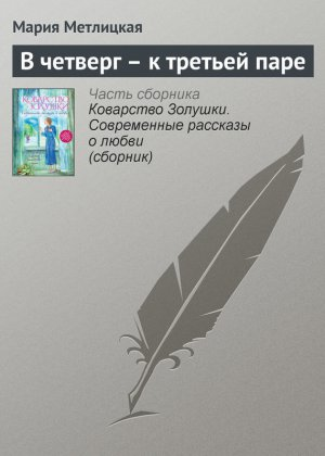 Мария Метлицкая. В четверг – к третьей паре