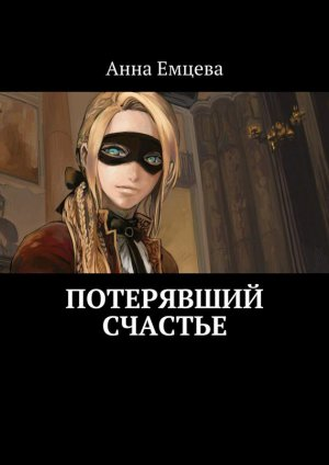 Анна Емцева. Потерявший счастье