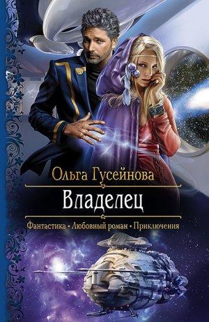 Ольга Гусейнова. Владелец