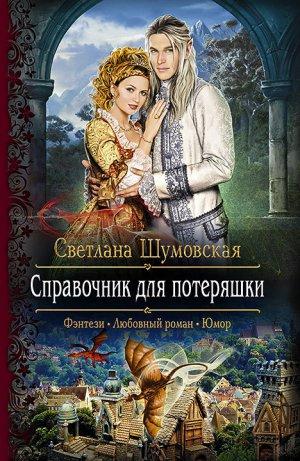 Светлана Шумовская. Справочник для потеряшки