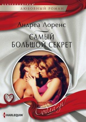 Андреа Лоренс. Самый большой секрет