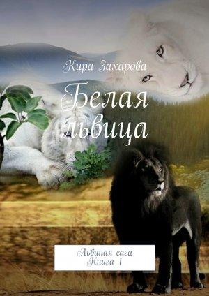 Кира Захарова. Белая львица
