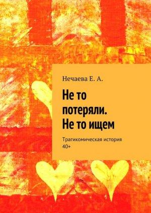 Елена Нечаева. Не то потеряли. Не то ищем