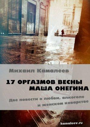 Михаил Камалеев. 17 оргазмов весны. Маша Онегина
