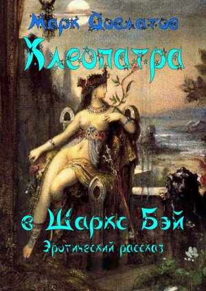 Марк Довлатов. Клеопатра в Шаркc Бэй