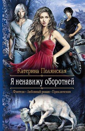 Катерина Полянская. Яненавижу оборотней