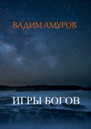 Вадим Амуров. Игры Богов