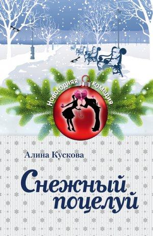 Алина Кускова. Снежный поцелуй