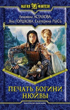Екатерина Рысь. Печать богини Нюйвы