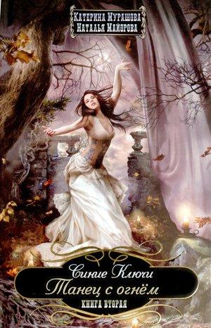 Екатерина Мурашова. Танец с огнем