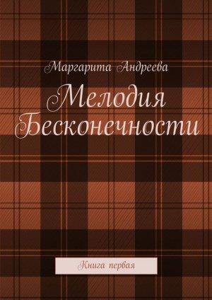 Маргарита Андреева. Мелодия Бесконечности. Книга первая