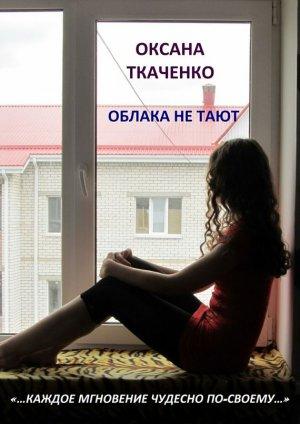 Оксана Ткаченко. Облака не тают