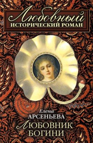 Елена Арсеньева. Любовник богини