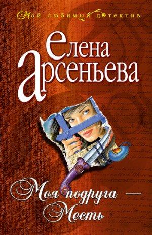 Елена Арсеньева. Моя подруга – Месть