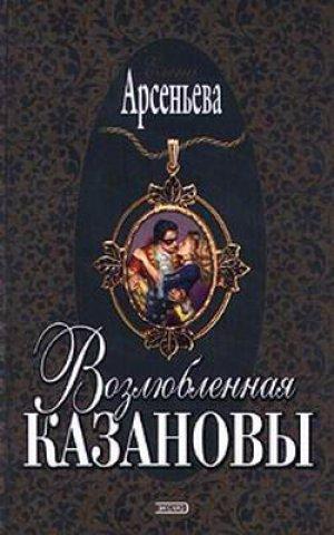 Елена Арсеньева. Возлюбленная Казановы