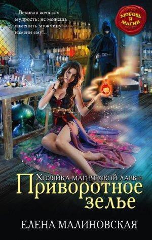 Елена Малиновская. Приворотное зелье