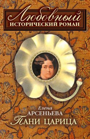 Елена Арсеньева. Пани царица