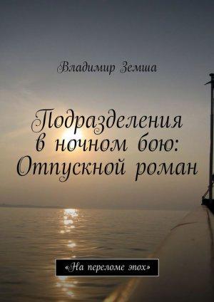 Владимир Земша. Подразделения в ночном бою: Отпускной роман