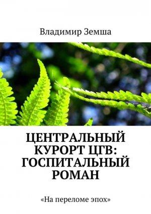Владимир Земша. Центральный курорт ЦГВ: Госпитальный роман