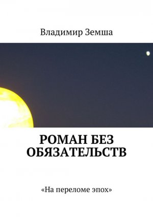 Владимир Земша. Роман без обязательств