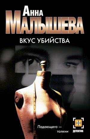 Анна Малышева. Вкус убийства
