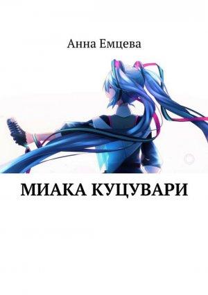 Анна Емцева. Миака Куцувари