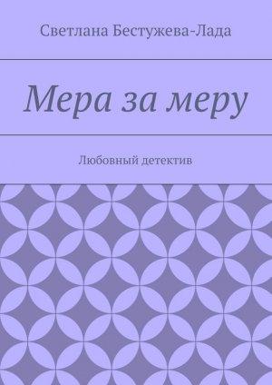 Светлана Бестужева-Лада. Мера за меру