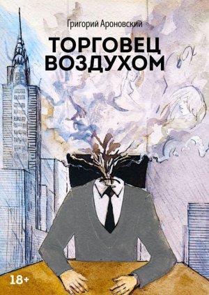 Григорий Ароновский. Торговец воздухом