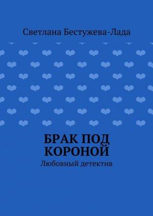 Светлана Бестужева-Лада. Брак под короной