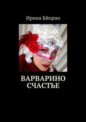 Ирина Бйорно. Варварино счастье