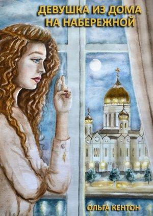 Ольга Кентон. Девушка из дома на набережной