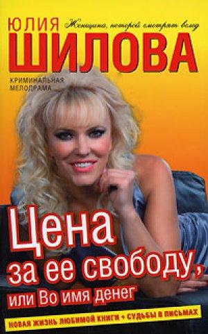 Юлия Шилова. Цена за ее свободу, или Во имя денег