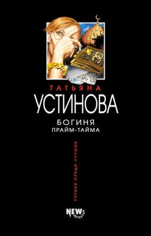 Татьяна Устинова. Богиня прайм-тайма