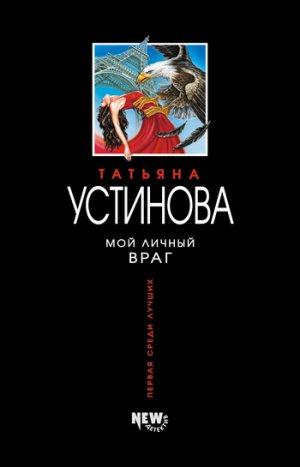 Татьяна Устинова. Мой личный враг