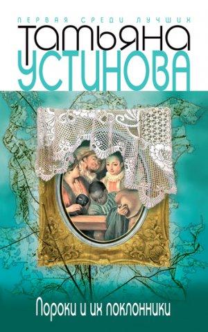 Татьяна Устинова. Пороки и их поклонники