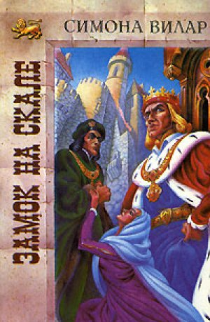 Симона Вилар. Замок на скале