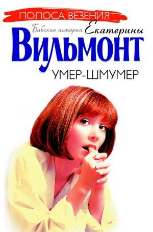 Екатерина Вильмонт. Умер-шмумер
