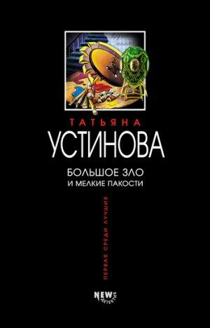 Татьяна Устинова. Большое зло и мелкие пакости