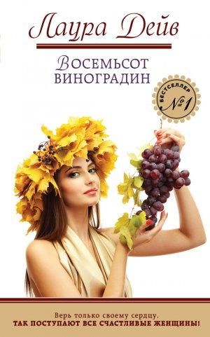 Лаура Дейв. Восемьсот виноградин