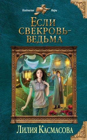 Лилия Касмасова. Если свекровь – ведьма