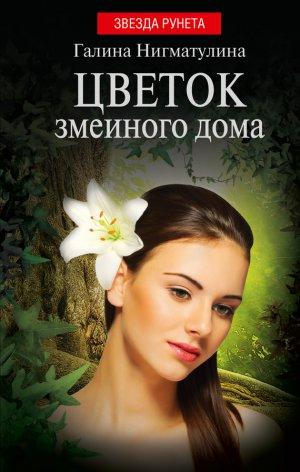 Галина Нигматулина. Цветок змеиного дома