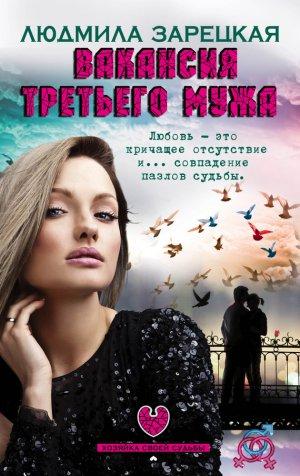Людмила Зарецкая. Вакансия третьего мужа