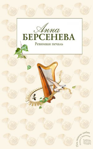 Анна Берсенева. Ревнивая печаль