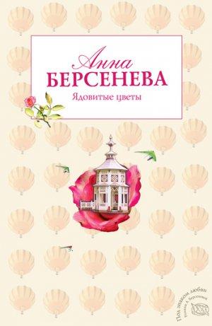 Анна Берсенева. Ядовитые цветы