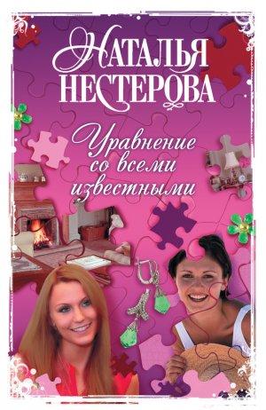 Наталья Нестерова. Уравнение со всеми известными