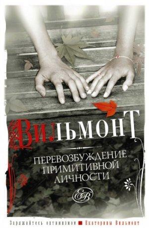Екатерина Вильмонт. Перевозбуждение примитивной личности